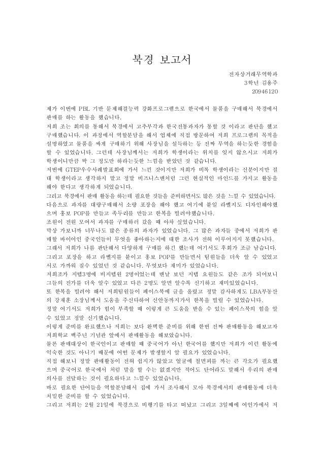 북경 보고서                                         전자상거래무역학과                                             3학년 김용주              ...