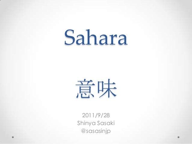 Sahara意味   2011/9/28 Shinya Sasaki  @sasasinjp