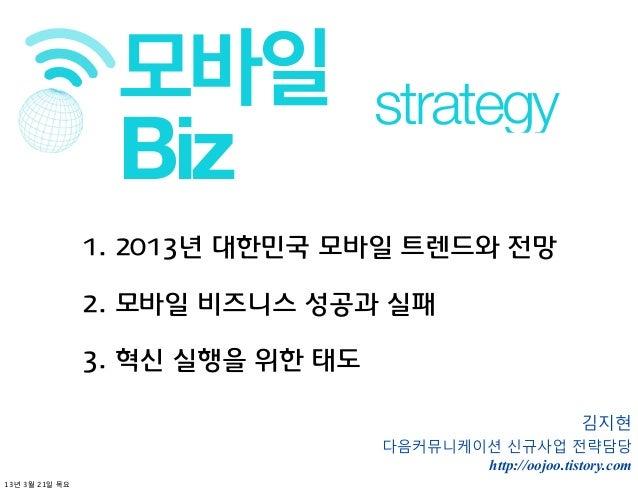 모바일 비즈니스 성공 전략