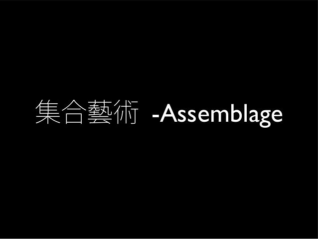 集合藝術 -Assemblage