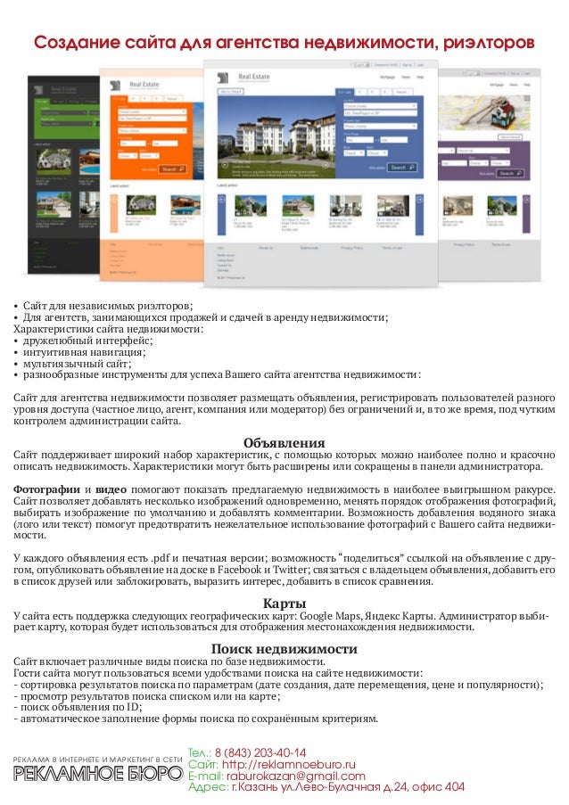 Создание сайтов агентств недвижимости разрешение экрана создание сайтов