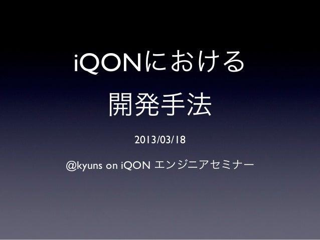 iQONにおける     開発手法        2013/03/18@kyuns on iQON エンジニアセミナー