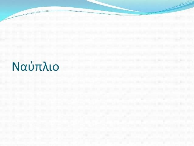 ναύπλιο