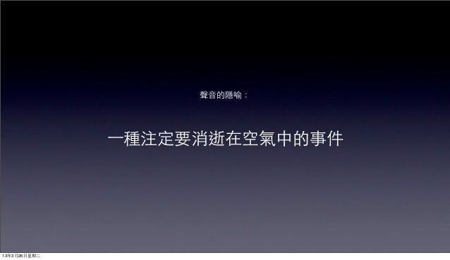 聲音地圖介紹 // 吳燦政