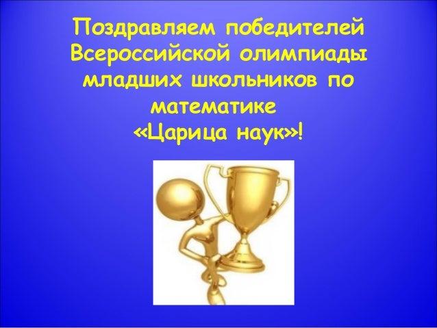 Поздравления победителям в олимпиаде