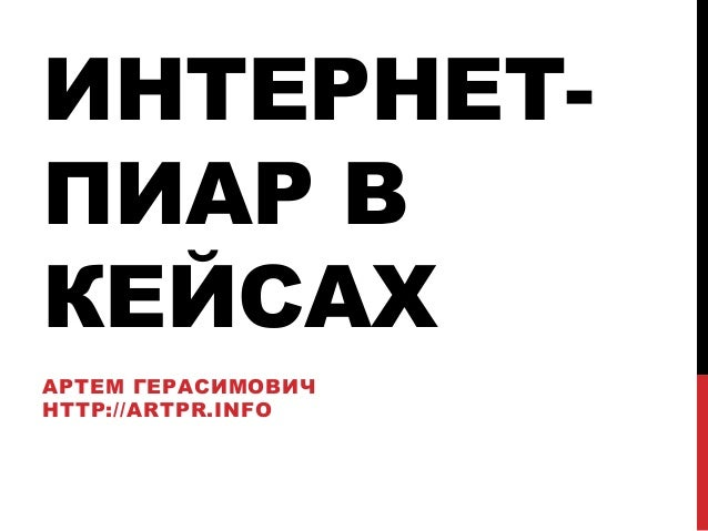 ИНТЕРНЕТ-ПИАР ВКЕЙСАХАРТЕМ ГЕРАСИМОВИЧHTTP://ARTPR.INFO