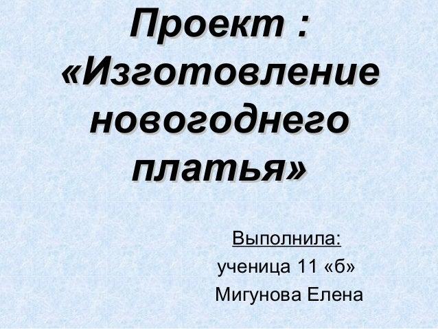 """Проект """"Изготовление новогоднего платья"""""""