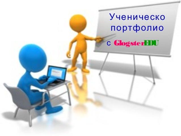 Ученическопортфолиос GlogsterEDU