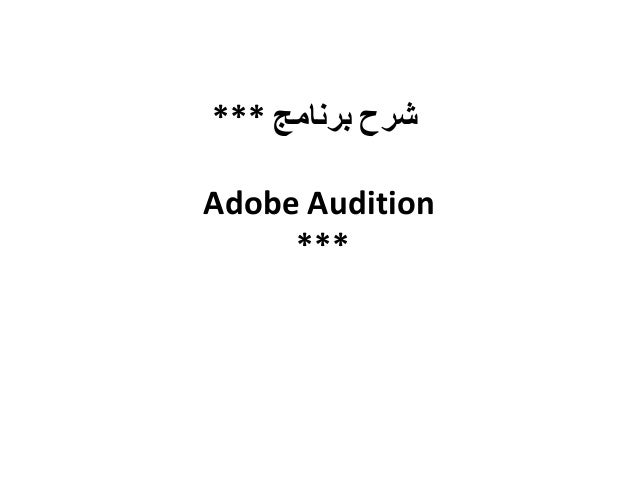 *** ‫شرح برنامج‬Adobe Audition     ***