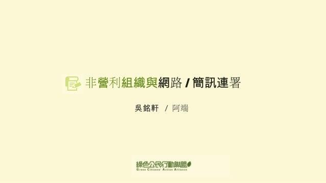 非營利組織與網路 / 簡訊連署    吳銘軒 / 阿端