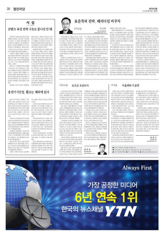 표준특허전략 전자신문