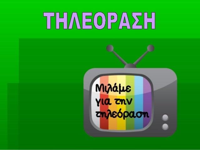 τηλεοραση!!