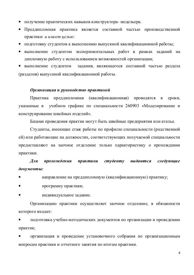 инструкция по охране труда конструктора-модельера - фото 5