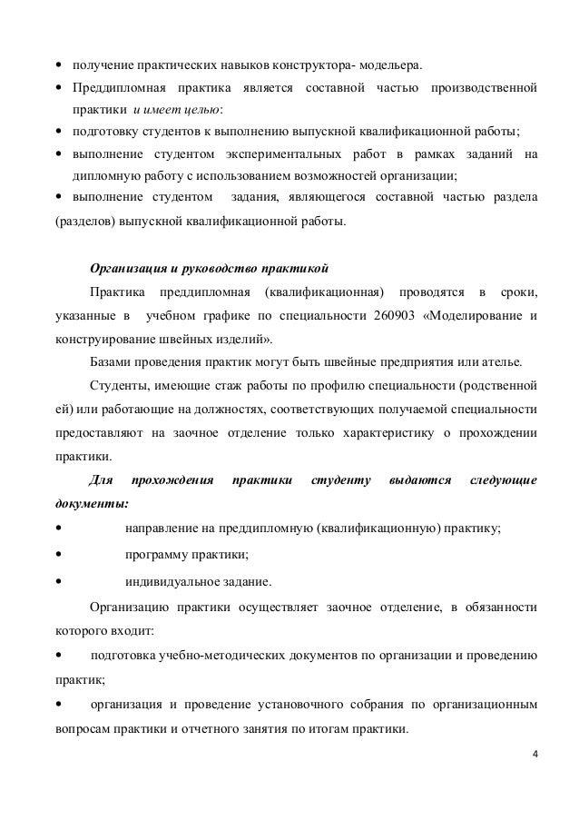 Инструкция От Озеленитель