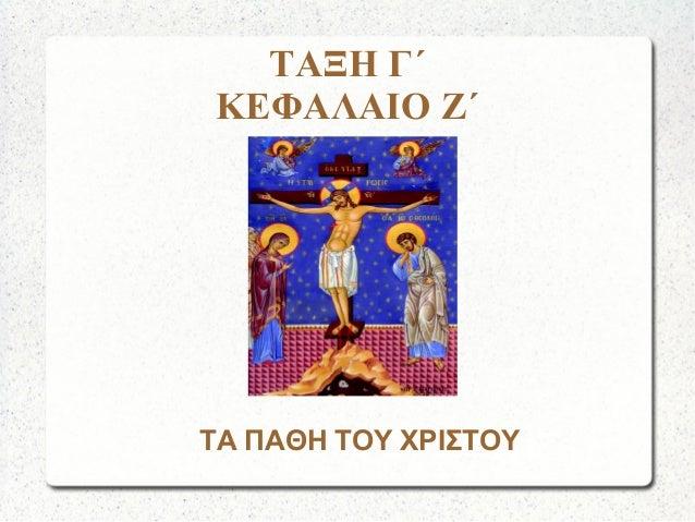 ΤΑΞΗ Γ΄ΚΕΦΑΛΑΙΟ Ζ΄ΤΑ ΠΑΘΗ ΤΟΥ ΧΡΙΣΤΟΥ