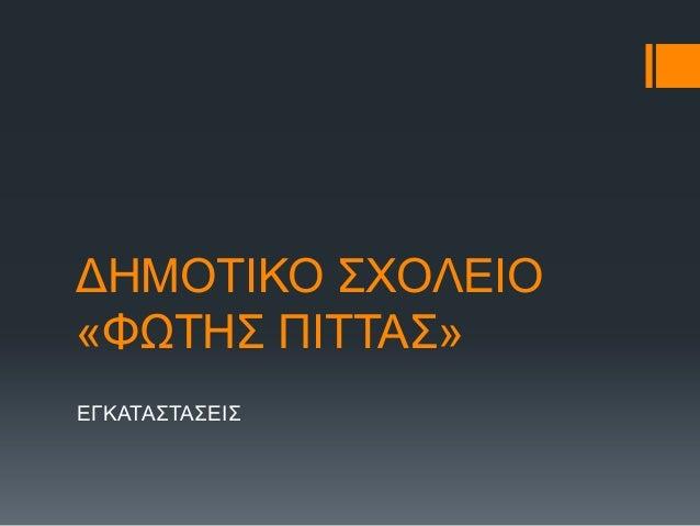 ΓΗΜΟΣΙΚΟ ΥΟΛΔΙΟ«ΦΧΣΗ ΠΙΣΣΑ»ΔΓΚΑΣΑΣΑΔΙ