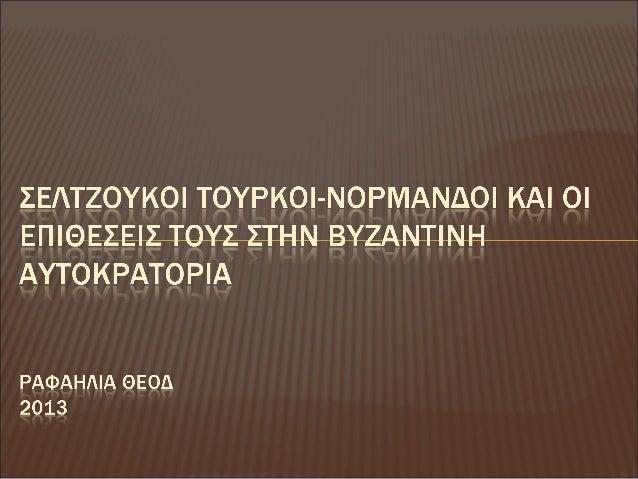 Σελτζουκοι Τούρκοι-Νορμανδοί