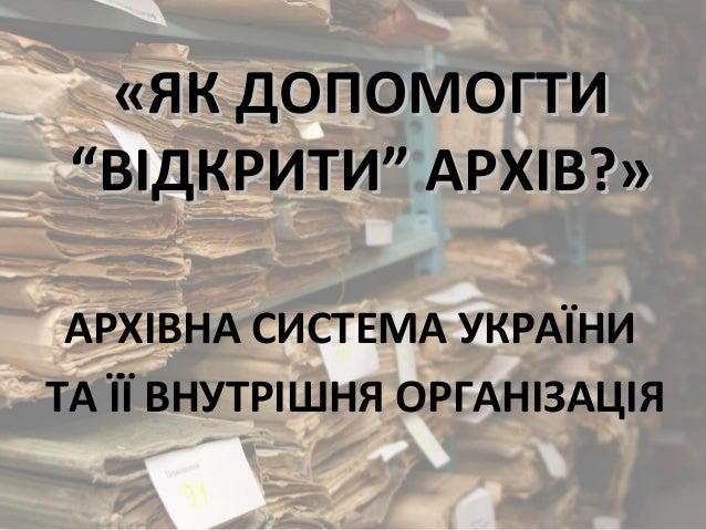 Архівна система України та її внутрішня організація