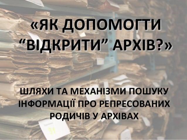 Шляхи та механізми пошуку інформації про репресованих родичів у архівах