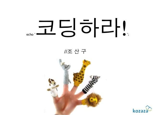 echo '코딩하라!';//조 산 구