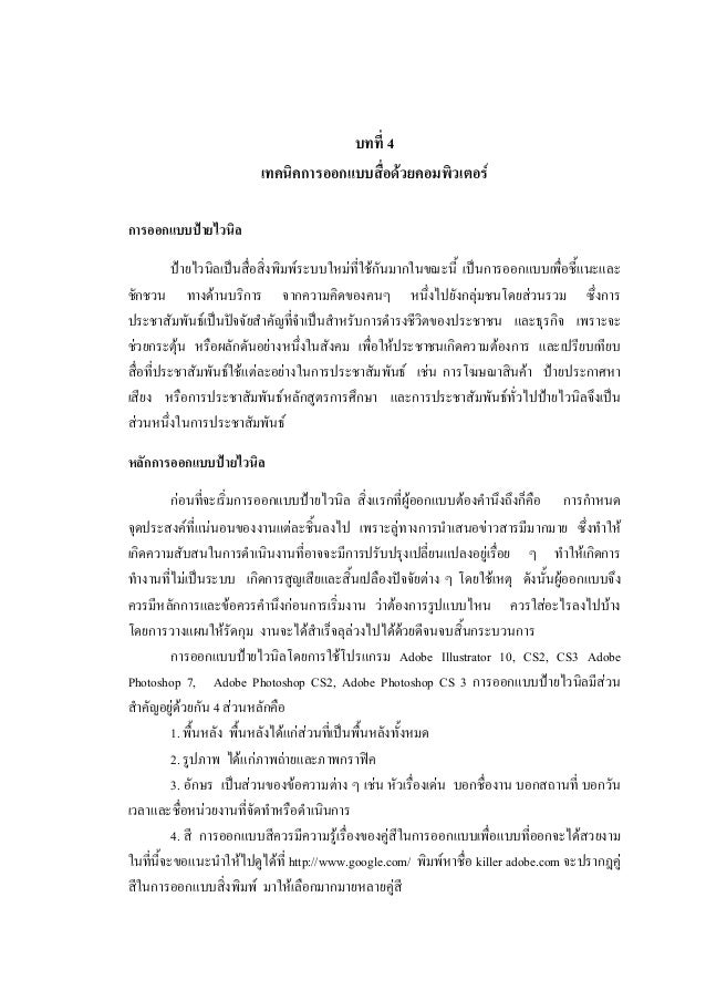 บทที่ 4                         เทคนิคการออกแบบสื่อดวยคอมพิวเตอรการออกแบบปายไวนิล         ปายไวนิลเปนสื่อสิ่งพิมพระบ...