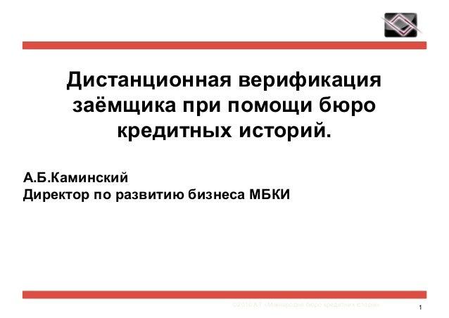 Kaminsky_mbky