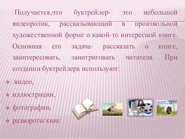 Основные этапы работы по созданию буктрейлера pdf