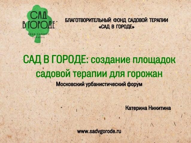 Катерина Никитина. «Сад в городе: создание площадок садовой терапии для горожан»