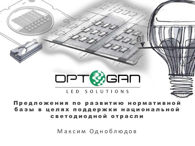 Предложения по развитию нормативнойбазы в целях поддержки национальной        светодиодной отрасли         Максим Одноблюдов