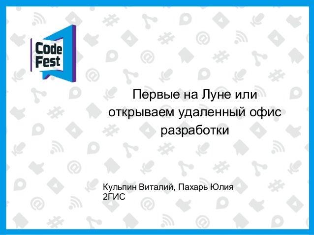 CodeFest 2013. Кульпин В. — Первый на Луне или открываем удаленный офис разработки