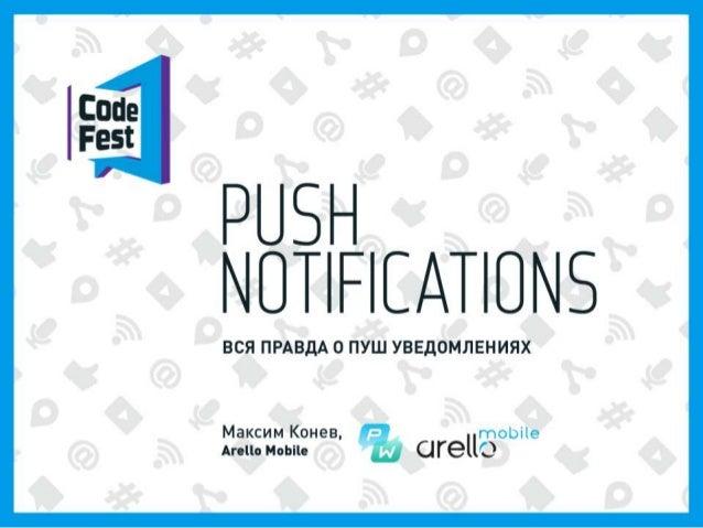 CodeFest 2013. Конев М. — Push-уведомления