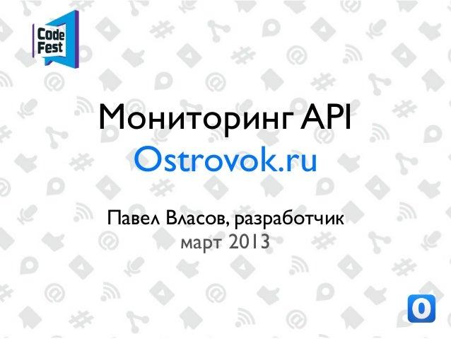 Мониторинг API Ostrovok.ruПавел Власов, разработчик       март 2013