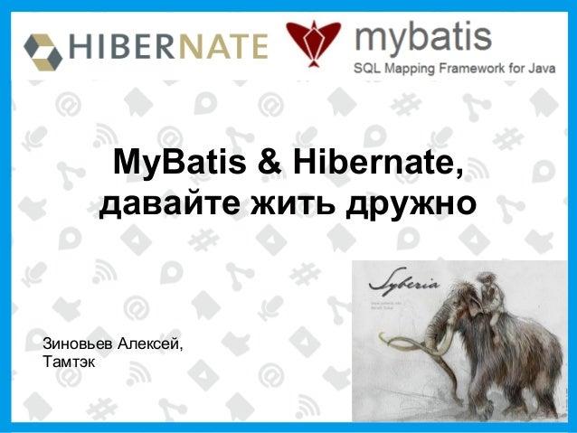 Зиновьев Алексей,ТамтэкMyBatis & Hibernate,давайте жить дружно