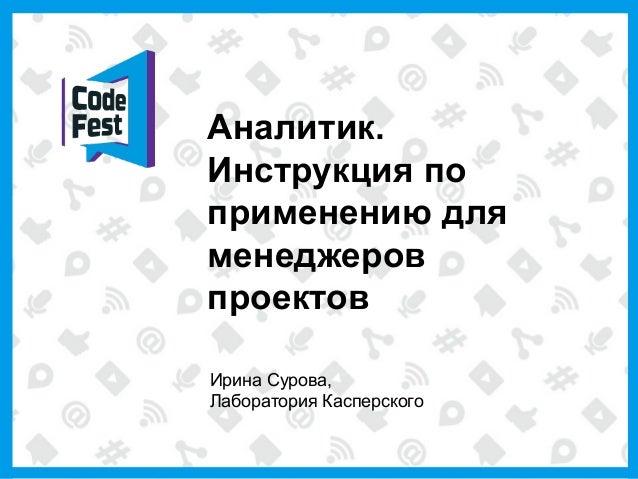 Аналитик.Инструкция поприменению дляменеджеровпроектовИрина Сурова,Лаборатория Касперского