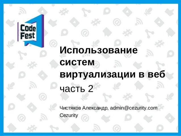 CodeFest 2013. Чистяков А. — Использование систем виртуализации в веб