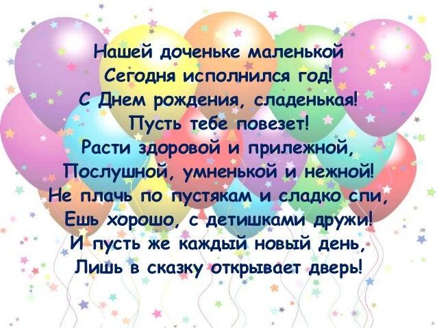 Поздравления с днем рождения доченьке 1 годик для мамы 69