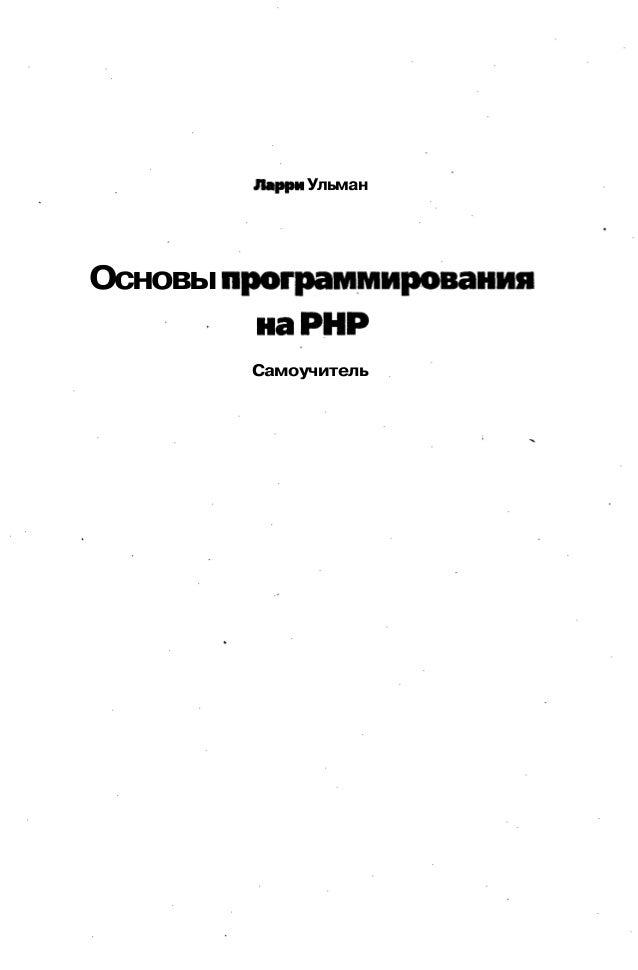 Основы программирования на РНР Самоучитель