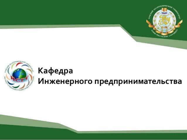 Кафедра ИП ТПУ