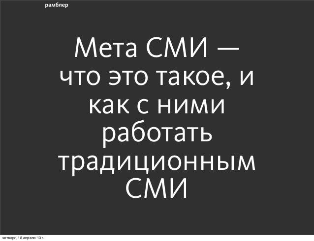 Meta Mass Media