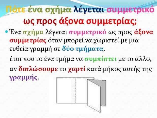 Πότε ζνα ςχιμα λζγεται ςυμμετρικόωσ προσ άξονα ςυμμετρίασ; Ένα ςχήμα λέγεται ςυμμετρικό ωσ προσ άξοναςυμμετρίασ όταν μπορ...