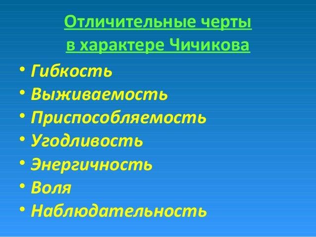 чертыв характере Чичикова•