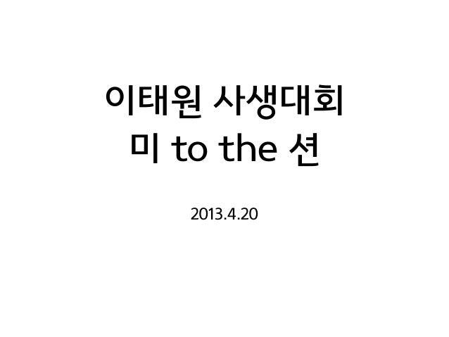이태원 사생대회