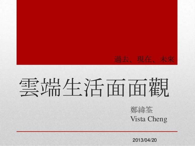 雲端生活面面觀鄭緯筌Vista Cheng過去、現在、未來2013/04/20