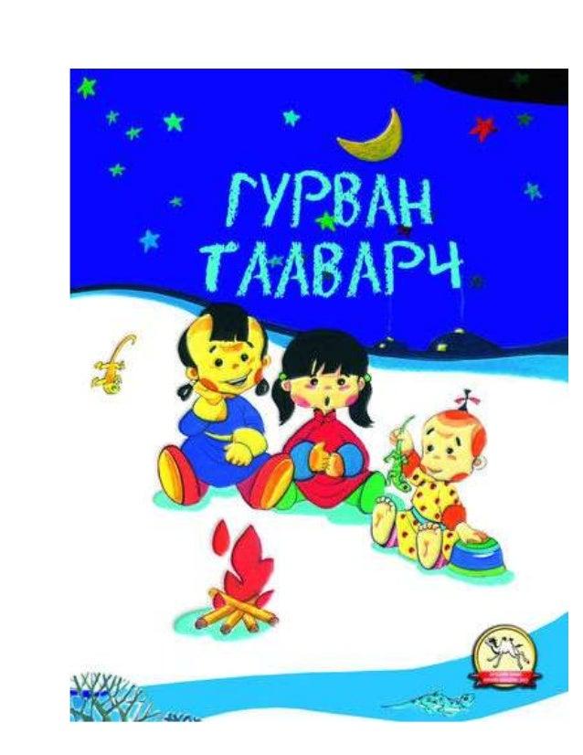 зурагт ном