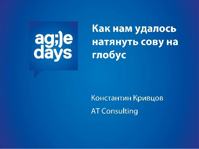 Опыт внедрения в крупнейший в России CRM-проект: Agile в Ростелеком