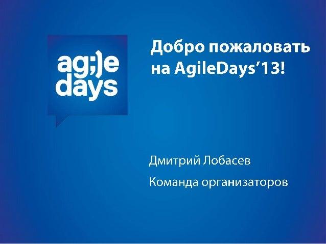 Вступление перед AgileDays 2013 (Москва)