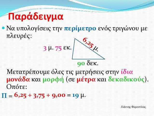 Παράδειγμα Να υπολογίςεισ την περίμετρο ενόσ τριγώνου με πλευρέσ:             3 μ. 75 εκ.                           90 δε...