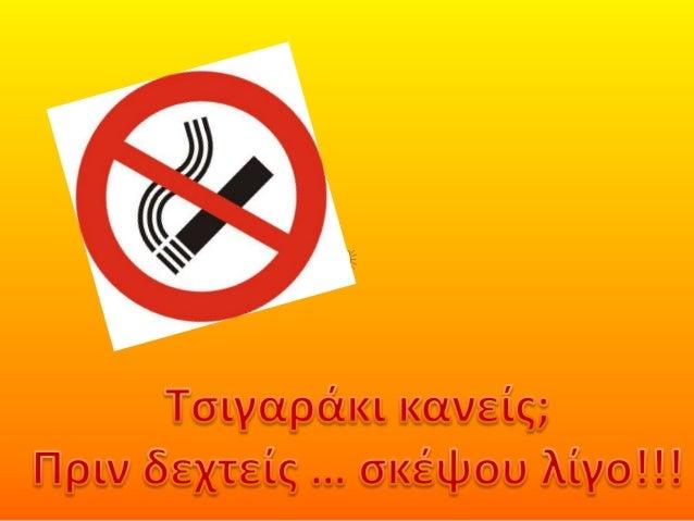 Επιπτϊςεισ Του ΚαπνίςματοσΟμόφωνθ θ ιατρικι και επιςτθμονικι κοινότθτα ζχεικαταλιξει εδϊ και πολλά χρόνια ςτο ςυμπζραςμα ό...