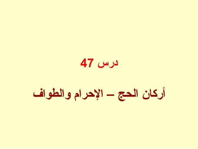درس47والطواف الرحرام – الحج أركان