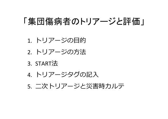 「集団傷病者のトリアージと評価」1. トリアージの目的2. トリアージの方法3. START法4. トリアージタグの記入5. 二次トリアージと災害時カルテ